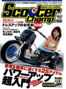 モトチャンプ特別編集 Scooter Champ 2016(モトチャンプ特別編集)