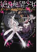 絶対絶望少女ダンガンロンパAnother Episodeジェノサイダーモード 2 (電撃コミックスNEXT)(電撃コミックスNEXT)