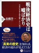 戦後経済史は噓ばかり 日本の未来を読み解く正しい視点 (PHP新書)(PHP新書)
