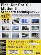 Final Cut Pro Ⅹ+Motion 5 Standard Techniques プロが教える映像制作テクニック100 第3版