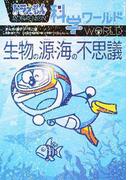 ドラえもん科学ワールド生物の源・海の不思議 (ビッグ・コロタン)