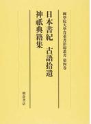 國學院大學貴重書影印叢書 大学院開設六十周年記念 第4巻 日本書紀