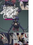 【6-10セット】魔法少女アイシリーズ(e-Color Comic)