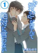 【1-5セット】「好き」だなんて絶対に言わない(純情男子X!)