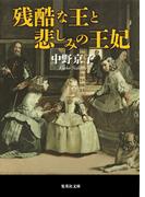 【全1-2セット】残酷な王と悲しみの王妃(集英社文庫)