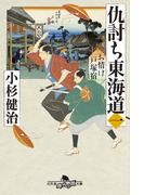 【全1-4セット】仇討ち東海道(幻冬舎文庫/幻冬舎時代小説文庫)