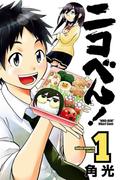 【全1-5セット】ニコべん!(少年チャンピオン・コミックス)