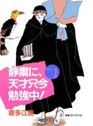 【1-5セット】静粛に、天才只今勉強中!(希望コミックス)