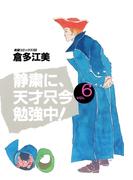 【6-10セット】静粛に、天才只今勉強中!(希望コミックス)
