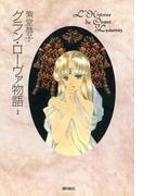 【全1-4セット】グラン・ローヴァ物語(希望コミックス)