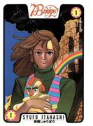 【1-5セット】セブンブリッジ(希望コミックス)
