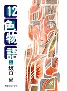 【全1-2セット】12色物語(希望コミックス)