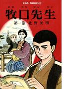 【1-5セット】牧口先生(希望コミックス)