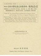 日本科學技術古典籍資料 影印 數學篇12 發微算法 (近世歴史資料集成)