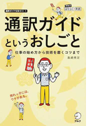 通訳ガイドというおしごと 仕事の始め方から技術を磨くコツまで (アルクはたらく×英語 通訳ガイドを知ろう!)