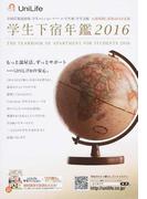 学生下宿年鑑 2016