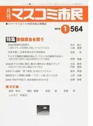 マスコミ市民 ジャーナリストと市民を結ぶ情報誌 No.564(2016.1) 安倍政治を問う