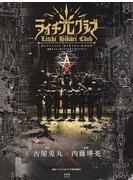 映画ライチ☆光クラブ公式メイキングブック