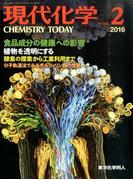 現代化学 2016年 02月号 [雑誌]