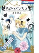 らびっとアリス(2)(花とゆめコミックス)