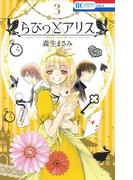 らびっとアリス(3)(花とゆめコミックス)
