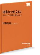 逆転の英文法 ネイティブの発想を解きあかす(NHK出版新書)