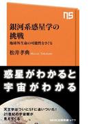 銀河系惑星学の挑戦 地球外生命の可能性をさぐる(NHK出版新書)