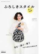 ふろしきスタイル 使い方決定版(NHKまる得マガジンMOOK)