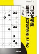 目指せ初段 勝機は「石の高低差」にあり(NHK囲碁シリーズ)