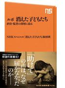 ルポ 消えた子どもたち 虐待・監禁の深層に迫る(NHK出版新書)