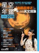 1年間の星空と天文現象を解説 ASTROGUIDE 星空年鑑 2016(アストロアーツムック)