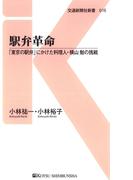 駅弁革命(交通新聞社新書)
