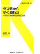 ゼロ戦から夢の超特急(交通新聞社新書)