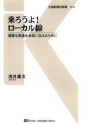 乗ろうよ! ローカル線(交通新聞社新書)