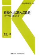 箱根の山に挑んだ鉄路(交通新聞社新書)