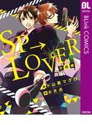 SP→LOVER 天点編(ブリンクコミックスDIGITAL)