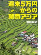 週末5万円からの東南アジア
