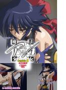 【フルカラー】魔法少女アイ VOL・4 魔法少女 狂乱 Complete版(e-Color Comic)