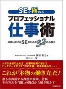 SEを極める プロフェッショナル仕事術(日経BP Next ICT選書)(日経BP Next ICT選書)