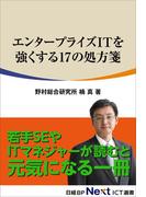 エンタープライズITを強くする17の処方箋(日経BP Next ICT選書)(日経BP Next ICT選書)