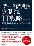 「データ経営」を実現するIT戦略(日経BP Next ICT選書)(日経BP Next ICT選書)