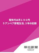 電気代は月190円 5アンペア節電生活、3年の記録(朝日新聞デジタルSELECT)