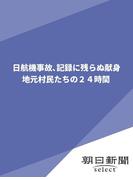 日航機事故、記録に残らぬ献身 地元村民たちの24時間(朝日新聞デジタルSELECT)