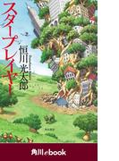 【全1-2セット】スタープレイヤー(角川ebook)
