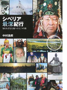 シベリア最深紀行 知られざる大地への七つの旅