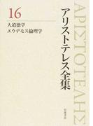 アリストテレス全集 16 大道徳学
