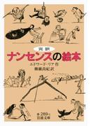 完訳 ナンセンスの絵本 (岩波文庫 赤289-1)