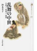 乱舞の中世 白拍子・乱拍子・猿楽 (歴史文化ライブラリー)