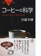 コーヒーの科学 「おいしさ」はどこで生まれるのか (ブルーバックス)(ブルー・バックス)