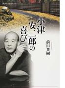 小津安二郎の喜び (講談社選書メチエ)(講談社選書メチエ)